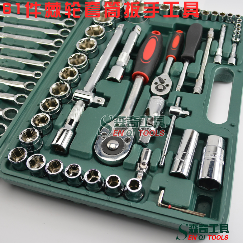 61 socket batch ratchet wrench combination kit for automobile maintenance tools