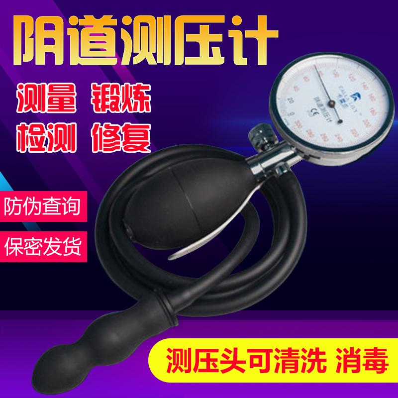 قياس الضغط المانومتر المهبل المهبل المهبل تشديد الضغط اختبار للكشف عن مدقق