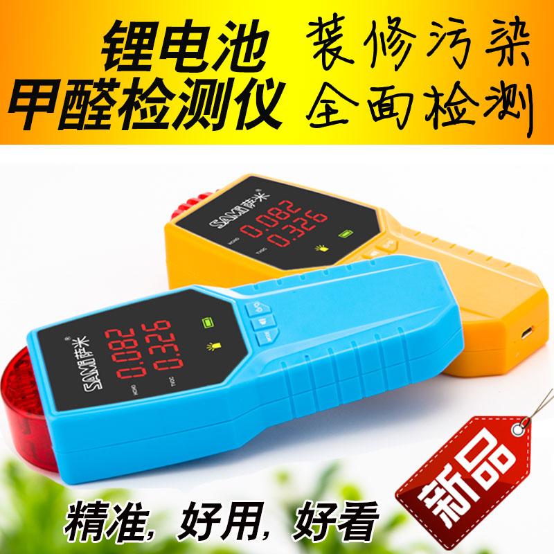 Einfuhren von formaldehyd - tester für die Innere Qualität zum Instrument verwendet, um die automatische Prüfung der luftqualität