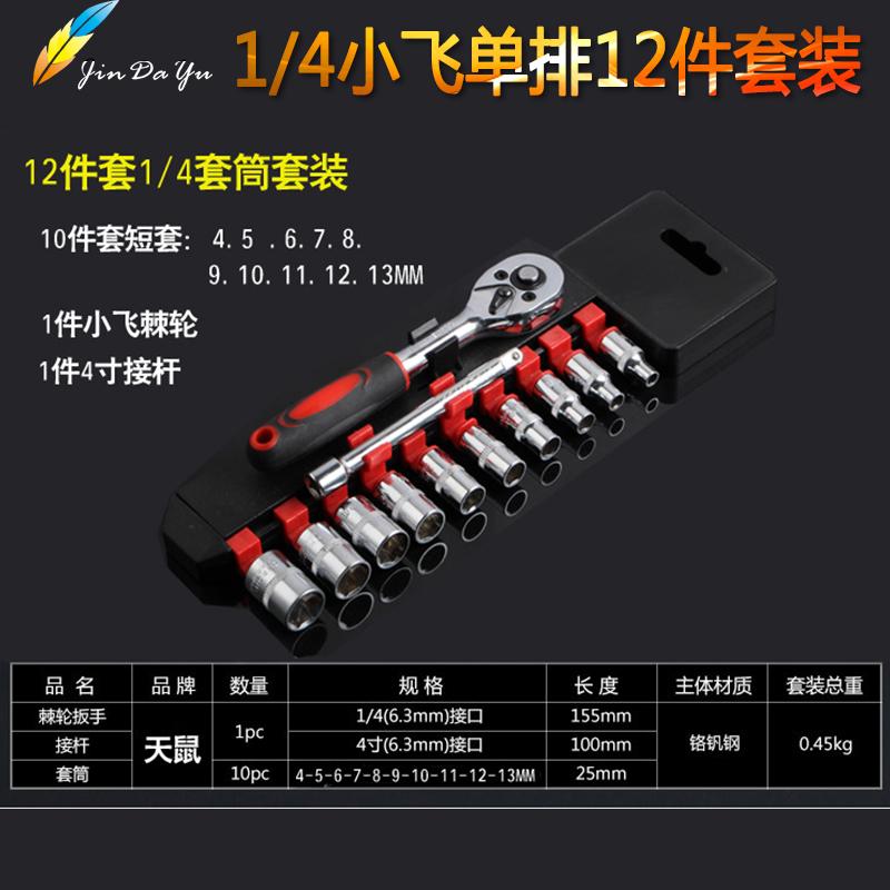 Multifunctional tools set ratchet socket wrench and fast boats vehicle hardware kit combination