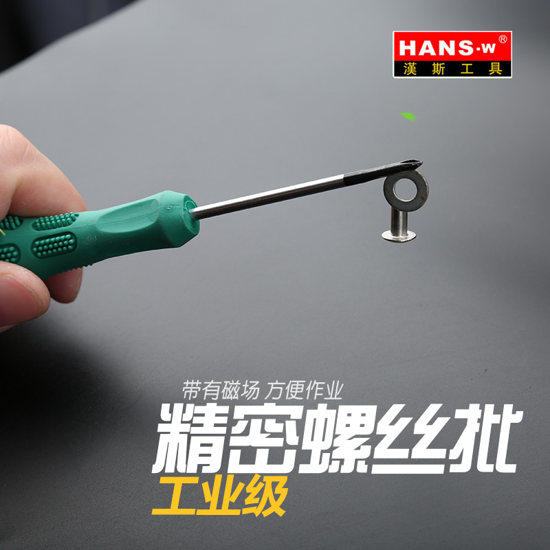 Multi function screwdriver combination set, household cross mini screwdriver, word screwdriver hardware maintenance tool