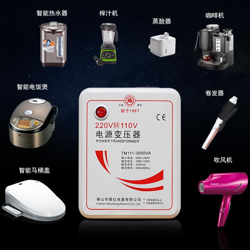 япония печатни тигър електрическа печка трансформатор червено 3000w220v се 110v100v преобразувател на напрежение