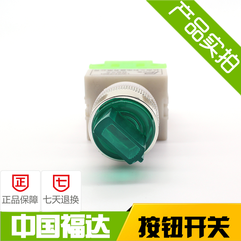 High quality Y090-11XD/2LAY37-20XD/3 gear gear selector knob button switch with lamp