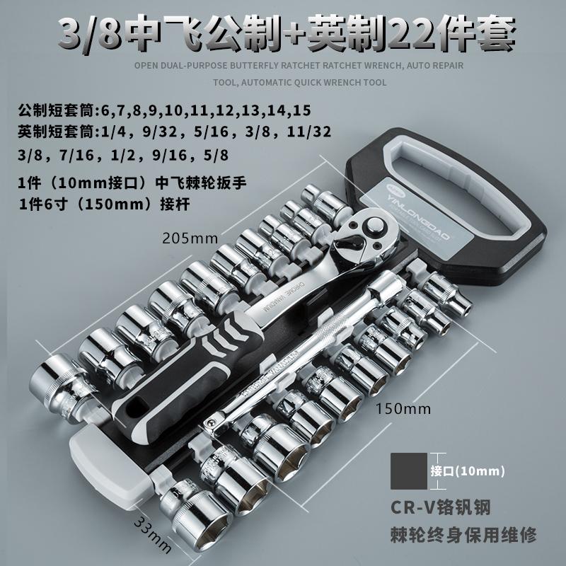 narzędzia do szybkiego klucz zapadkowy zestaw narzędzi. narzędzia obsługi technicznej, sprzętu, wyposażenia zamontowanego w pojeździe