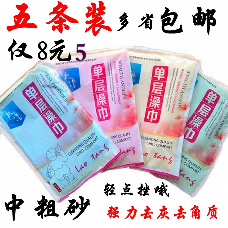 5 Pack genuine Lao Tang rub bath towel independent packaging single thin section common coarse sand to strong ash