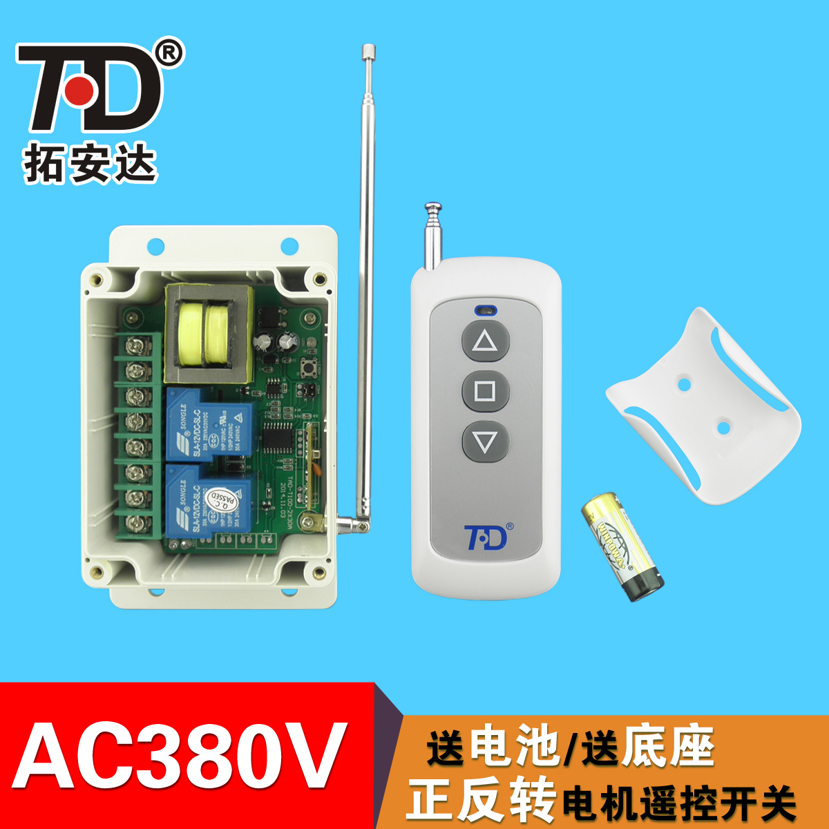 380V motor reversible wireless remote control switch 2 Road shed gate gate button remote control