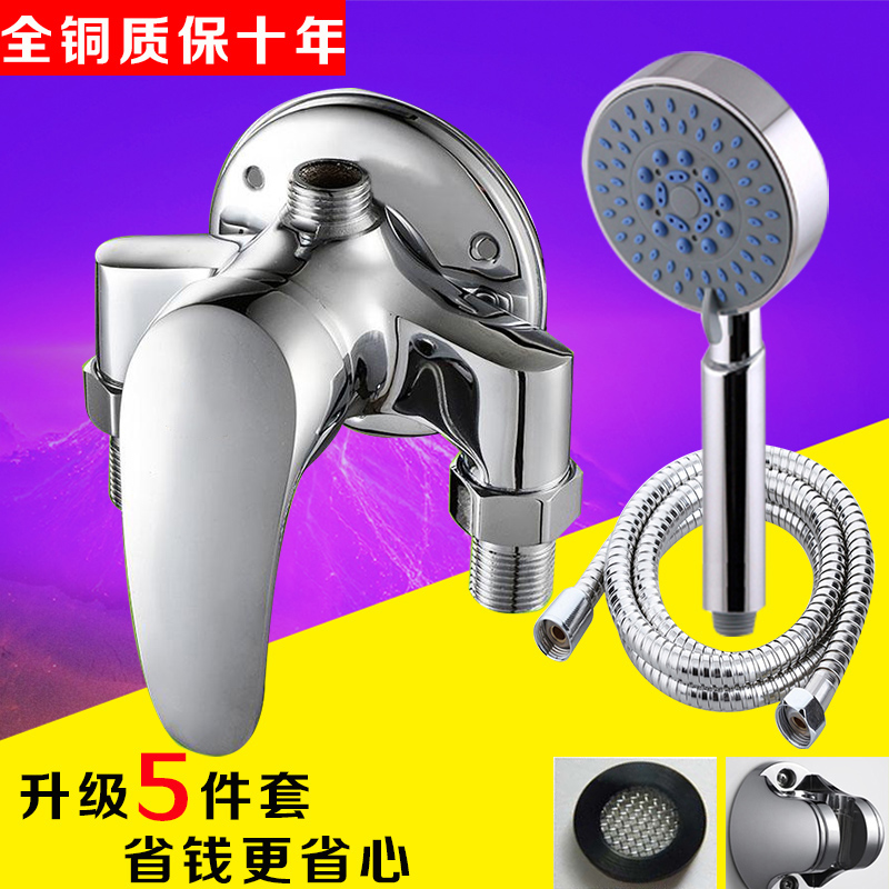 The full set of hot and cold water can sprinkle flower bath shower with the copper mixing valve switch solar water heater Londian Ming