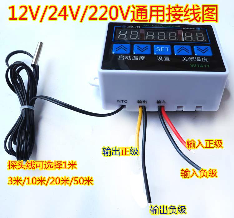 รวมโพสต์ 12V 24V เครื่องควบคุมอุณหภูมิแบบดิจิตอลอุณหภูมิสลับ 220V เครื่องควบคุมอุณหภูมิเครื่องควบคุมอุณหภูมิ 1411 เครื่องปรับอากาศรถยนต์
