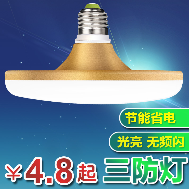 led 램프 e27 나선 입 가정용 백광 초 밝다 고성능 에너지 절약 볼 전구 싱글 등 실내 방수 유포 1