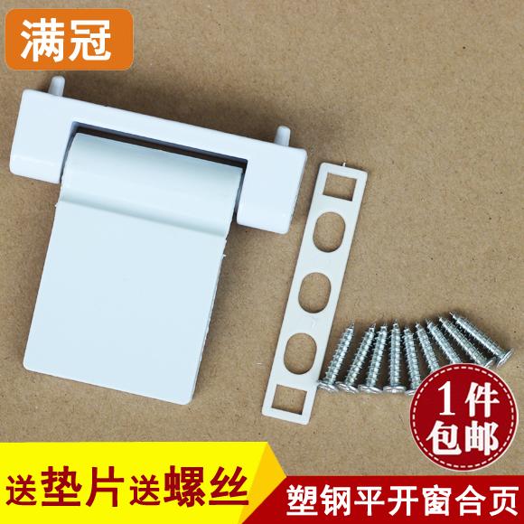 Steel door hinge door push window hinge door standard plastic hardware parts window hinge Bengkaichuang hinge