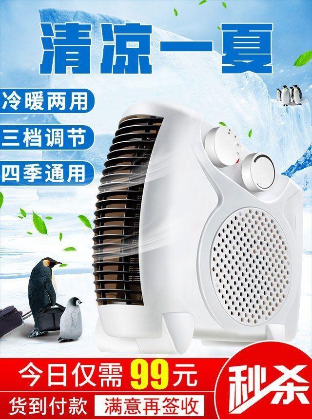 Warme Luft - Luft - mini - Haushalte heizen elektroheizung und anti - terror - heizung, klimaanlage, heizung und kühlung MIT fan