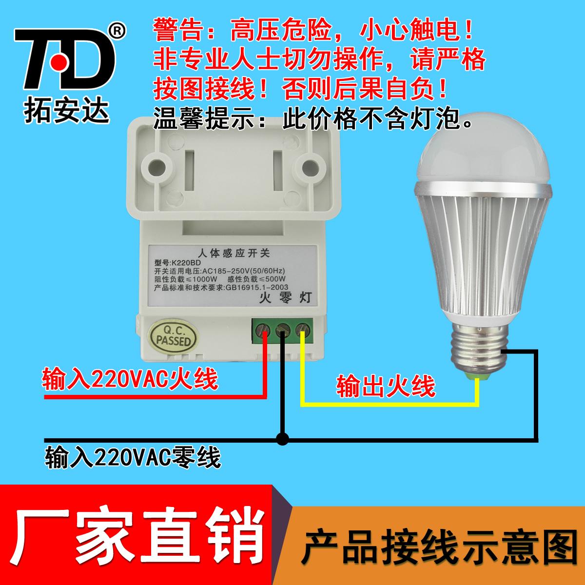 الأشعة تحت الحمراء 220 فولت هيئة التعريفي التبديل توفير الطاقة مصباح الصمام مصباح التعريفي في اتجاه حرية ضبط التتابع