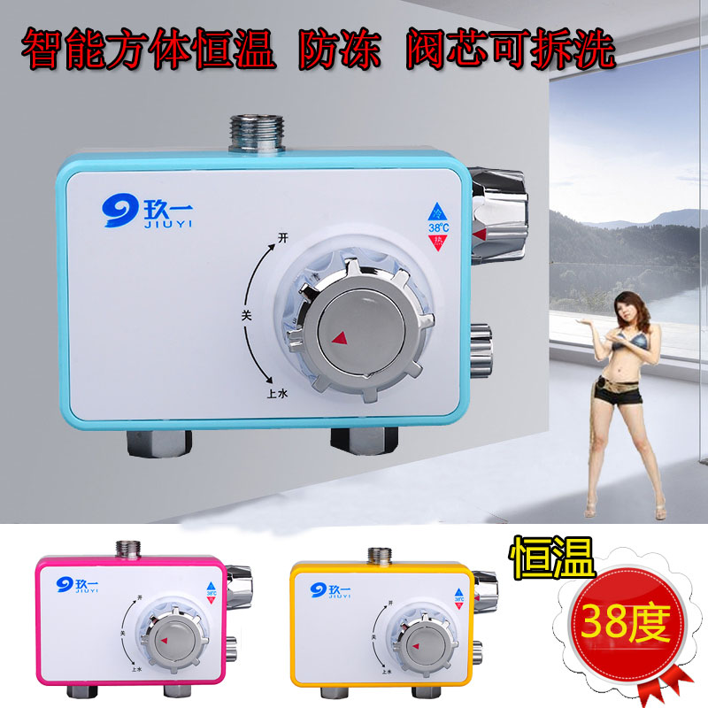 Solar water heater thermostatic mixing valve valve with the temperature control valve of cold hot water shower shower set single
