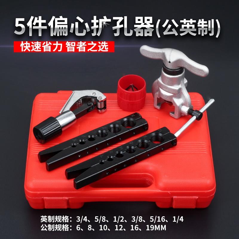 Reamer, copper tube expander, air conditioner, refrigerator, equipment maintenance, riveted pipe expander repair