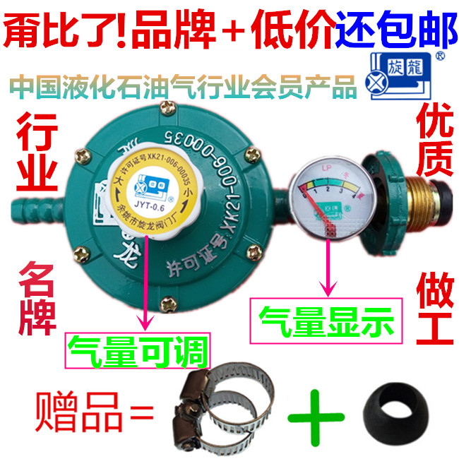 övertrycksventil gasspisen för gas, gas, kondenserad gas övertrycksventil spänningsregulator paketet -