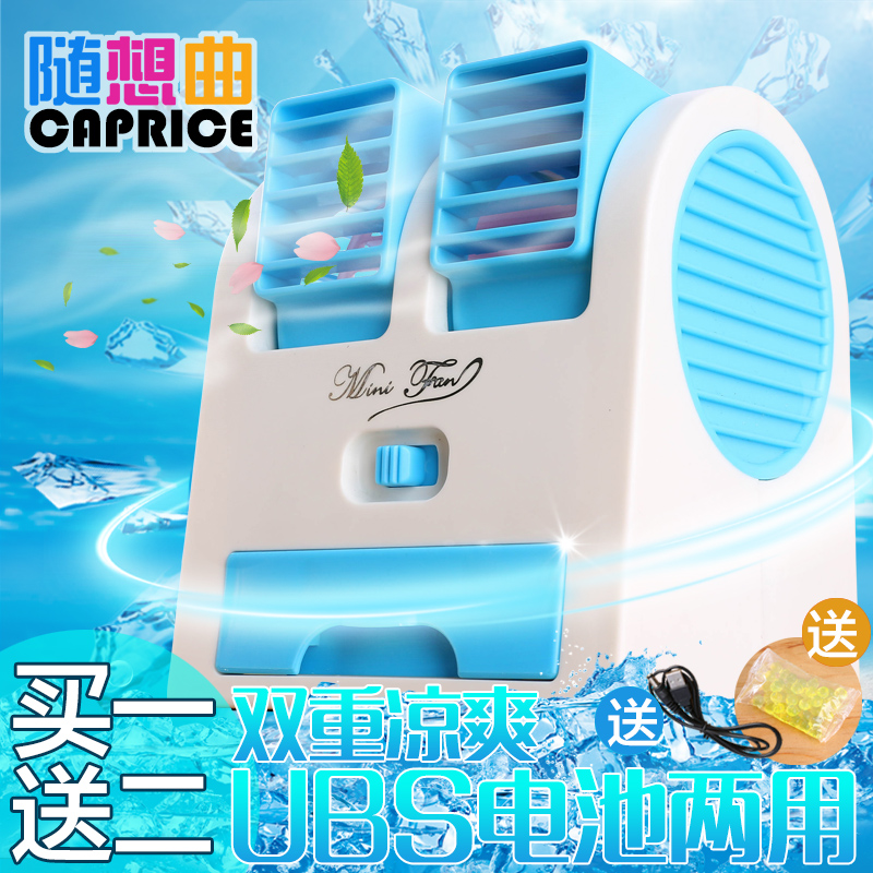 Mini air conditioning small electric fan desktop dormitory portable non rechargeable battery dual-purpose leaf