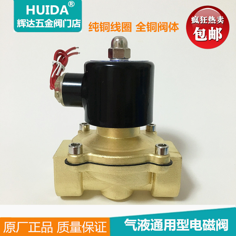 Normally closed solenoid valve, water valve AC220V all copper valve 24vdc12v2 points 3 points, 4 points, 1 inches of spot mail