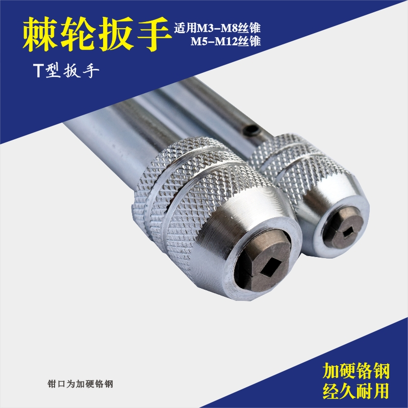 Japan can buy adjustable ratchet tap wrench, T type wire tapping wrench, lengthened tap, hinge hand m3-m8m5