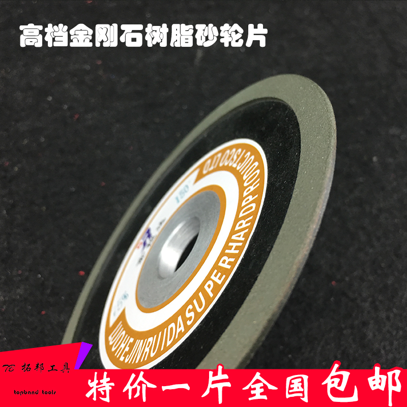 Alloy grinding hypotenuse single diamond resin grinding wheel grinding plate woodworking saw alloy tooth repair grinding shipping