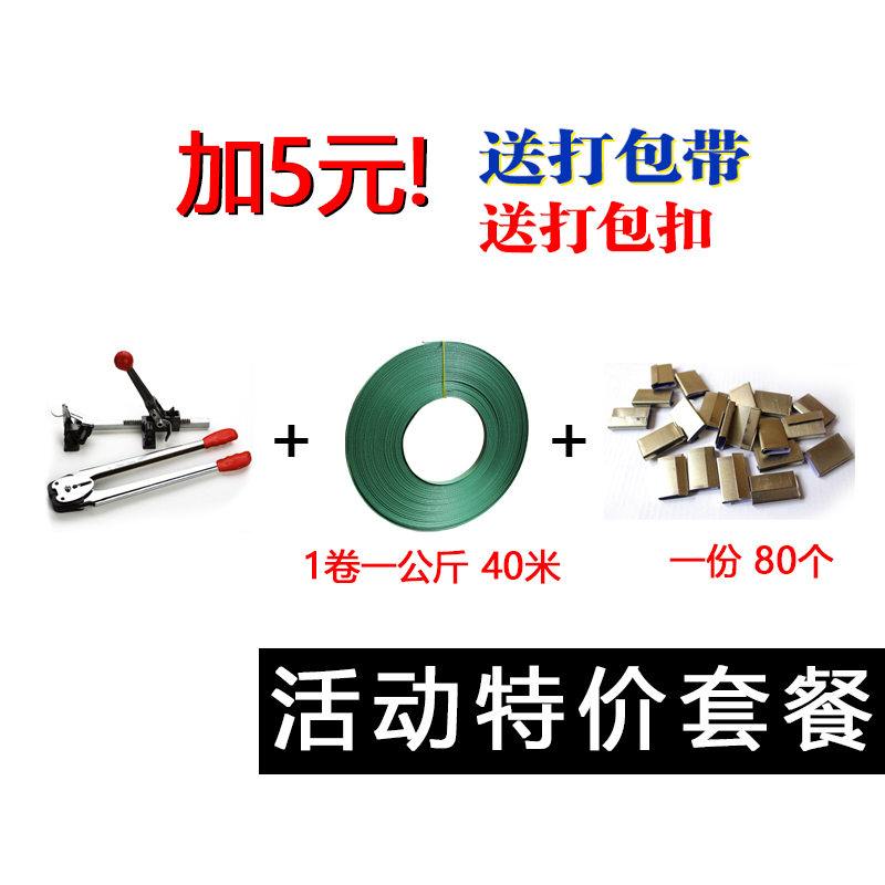 Imperial tightening device, packing belt, manual packing machine, tension strapping machine, packing belt, whole machine with new material packing belt