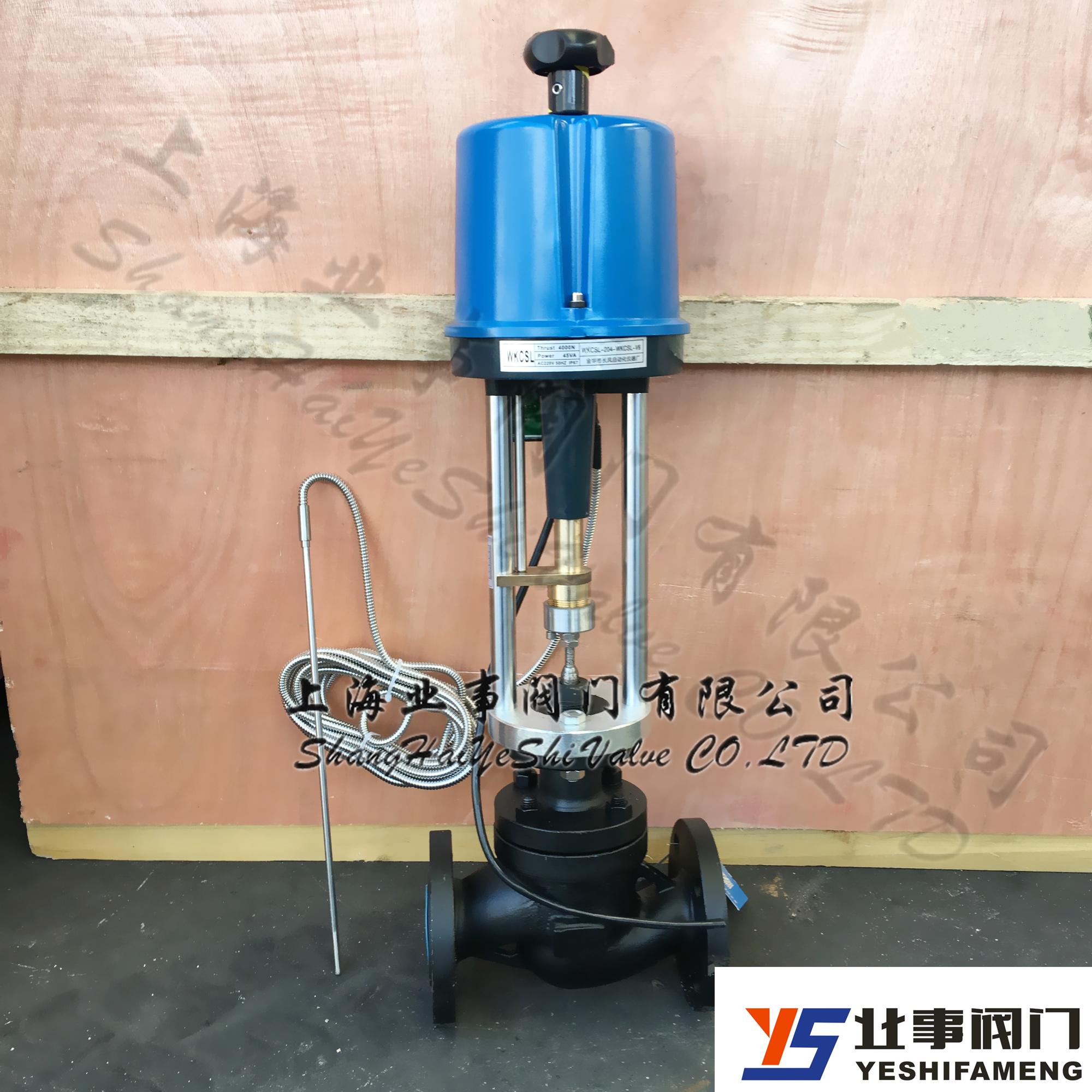 ZZWPE-16C高温の蒸気熱伝導油電気温度調節弁電動サーモ調節弁DN20-400