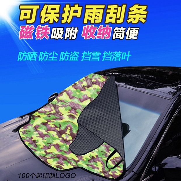 El parabrisas de automóviles quitasol PARASOL solar térmico vapor cortina PARASOL Yang el engrosamiento