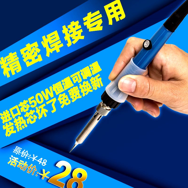 Iron suit heat type welding pen temperature adjustable electric iron mobile phone repair quality of Germany