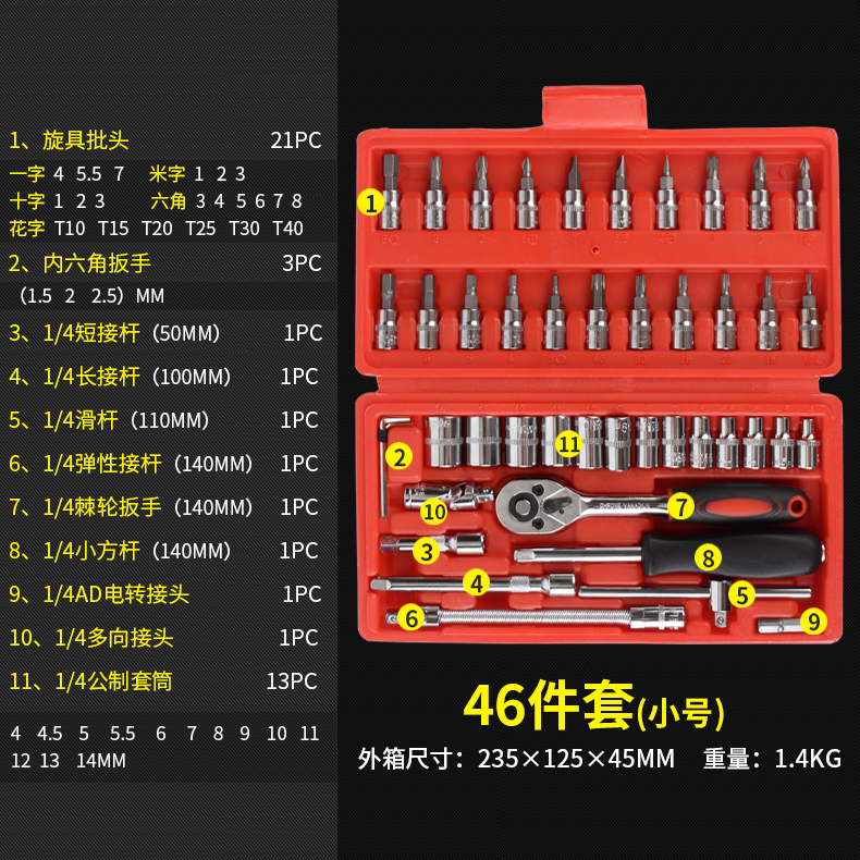 Socket wrench set repair car, motorcycle maintenance, car toolbox, ratchet wrench, hardware tool combination
