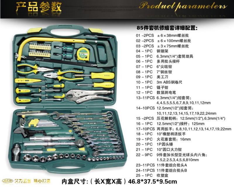 SD wins 85 pieces of vehicle repair toolbox, car repair machine, hardware, household portfolio tool package mail
