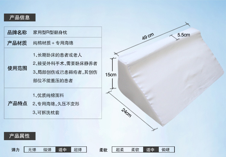 Overturned pillow sore old side pillow type squatting bed patient product triangle care sponge anti-snoring
