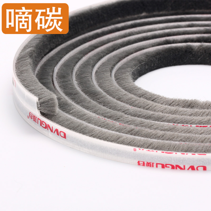 Anti theft door sealing strip, self adhered wooden door sewing sound insulation strip, thermal insulation, windproof and waterproof rubber strip, door frame anti-collision strip