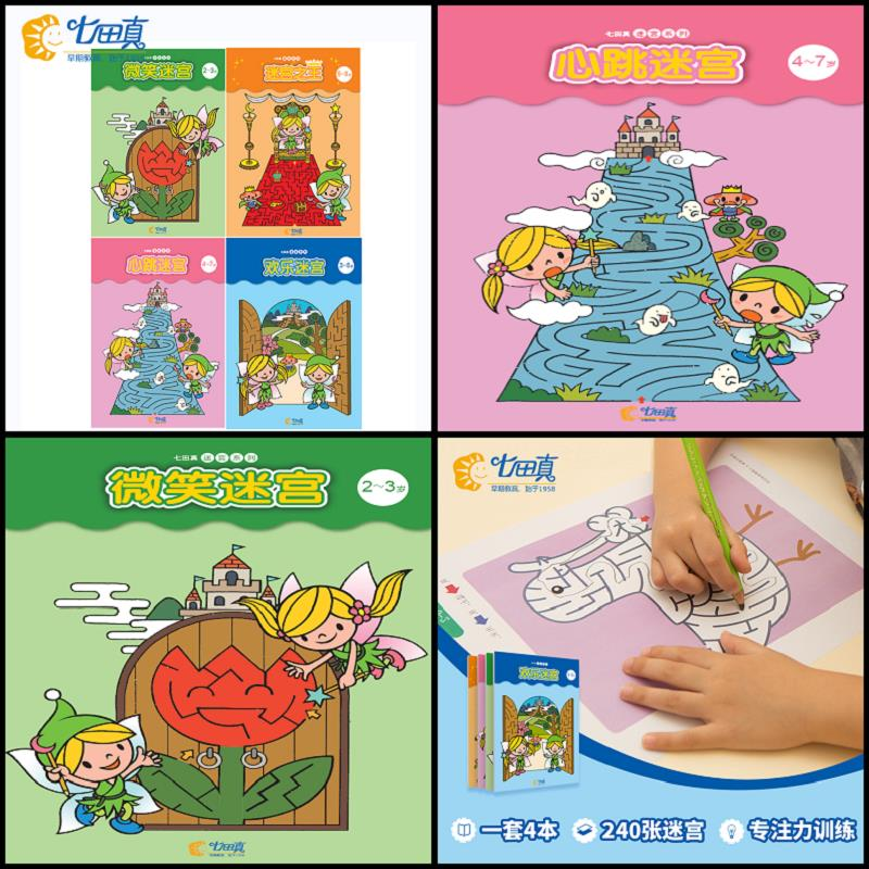 Development of attention training games seven real interesting labyrinth, maze, early education, maze, toy book and baby's right brain