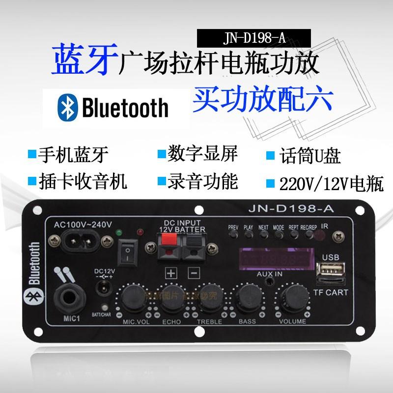 6 polegadas, 8 polegadas, bateria recarregável de Bluetooth para USO doméstico de Alta potência de SOM amplificador de subwoofer 220v12v motherboard core