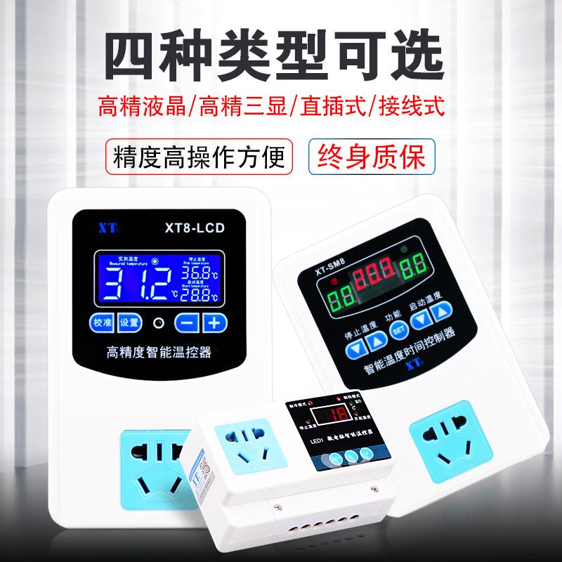 xt интелигентни цифров електронен контрол на температурата на автоматичен контрол на температурата, сменя контакта 220v регулируеми инструмент за контрол на температурата