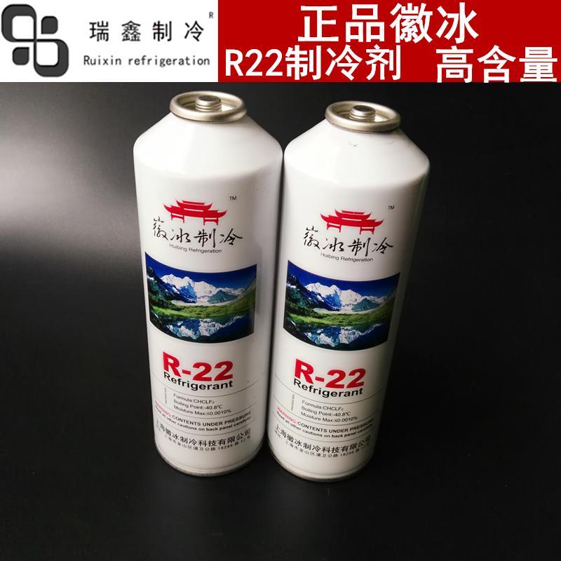 Aire acondicionado el refrigerante freón R22 emblema de hielo nieve 500g refrigerante para aire acondicionado lata de accesorios de refrigeración