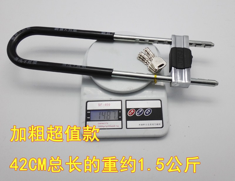 The original electric vehicle anti-theft lock lock lock extension glass sub crescent lock core motorcycle lock latch u