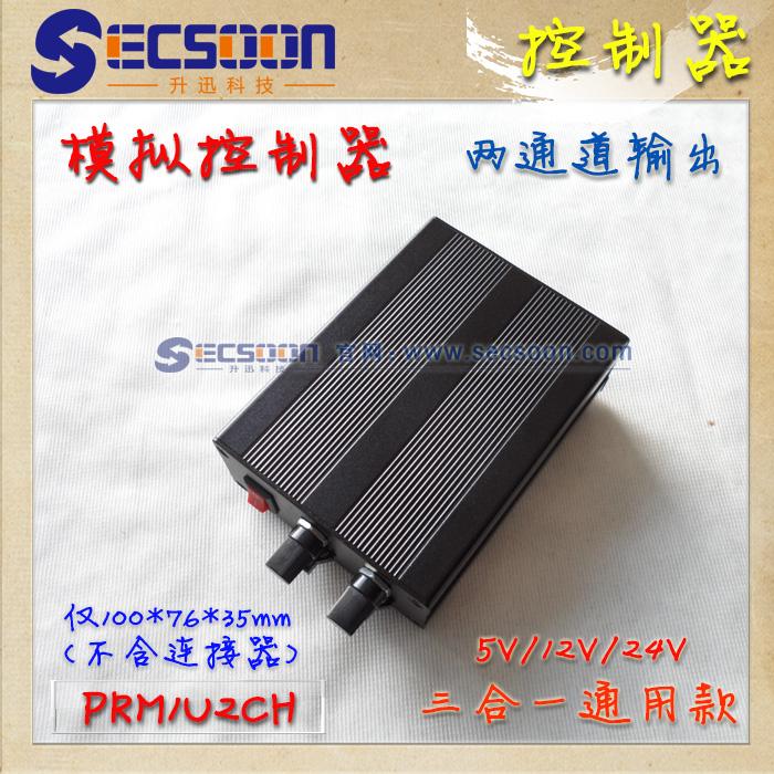 5V/12V/24V三合一通用款光源控制器 PRM1U2CH