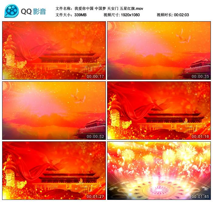 我爱你中国 中国梦天安门五星红旗 国庆晚会文艺党政汇演视