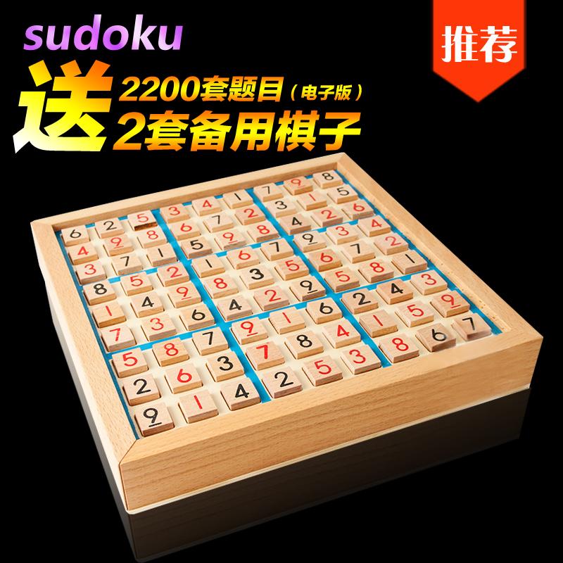 特价 木制数独棋九宫格 数独游戏 儿童益智玩具 成人智力桌游带题