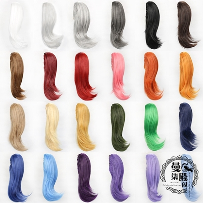 taobao agent 【Spot】Universal accessories of the same color single ponytail and double ponytail 30cm tiger clip COS wig