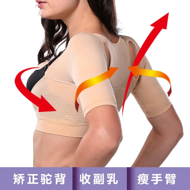 Cánh tay cánh tay mỏng trừ cánh tay bướm cơ thể điêu khắc phó sữa tạo tác ngực hỗ trợ người lớn chỉnh sửa bướu đồ lót - Siêu mỏng