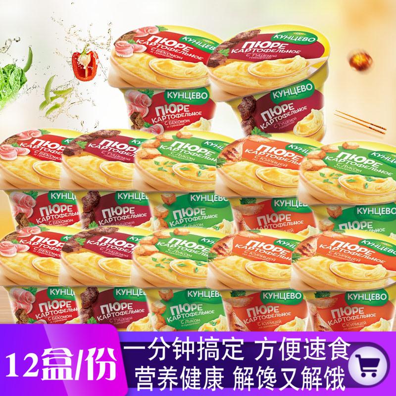 俄罗斯进口、1分钟即冲即食、4味可选 12盒x40g 土豆泥粉