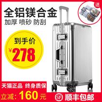 寸硬箱子旅行箱20密码登机箱24全铝镁合金拉杆箱万向轮行李箱男女