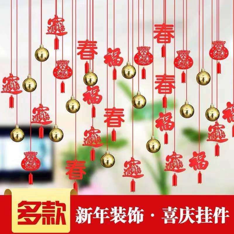 Chinese New Year room decorations Spring Festiva decoration