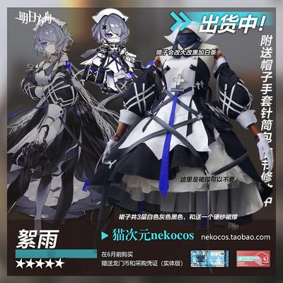 taobao agent Spot cat dimension【Tomorrow's Ark】Xuyu cos costume cosplay nurse women's clothing custom daily surroundings