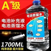 加工精细电动车电瓶补充液蓄电池保养修复通用蒸馏水非电解液活