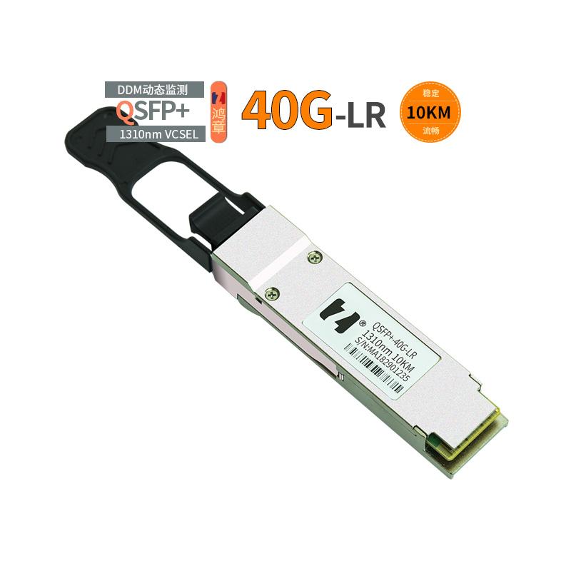 鸿章40G单模高速光模块QSFP+LR