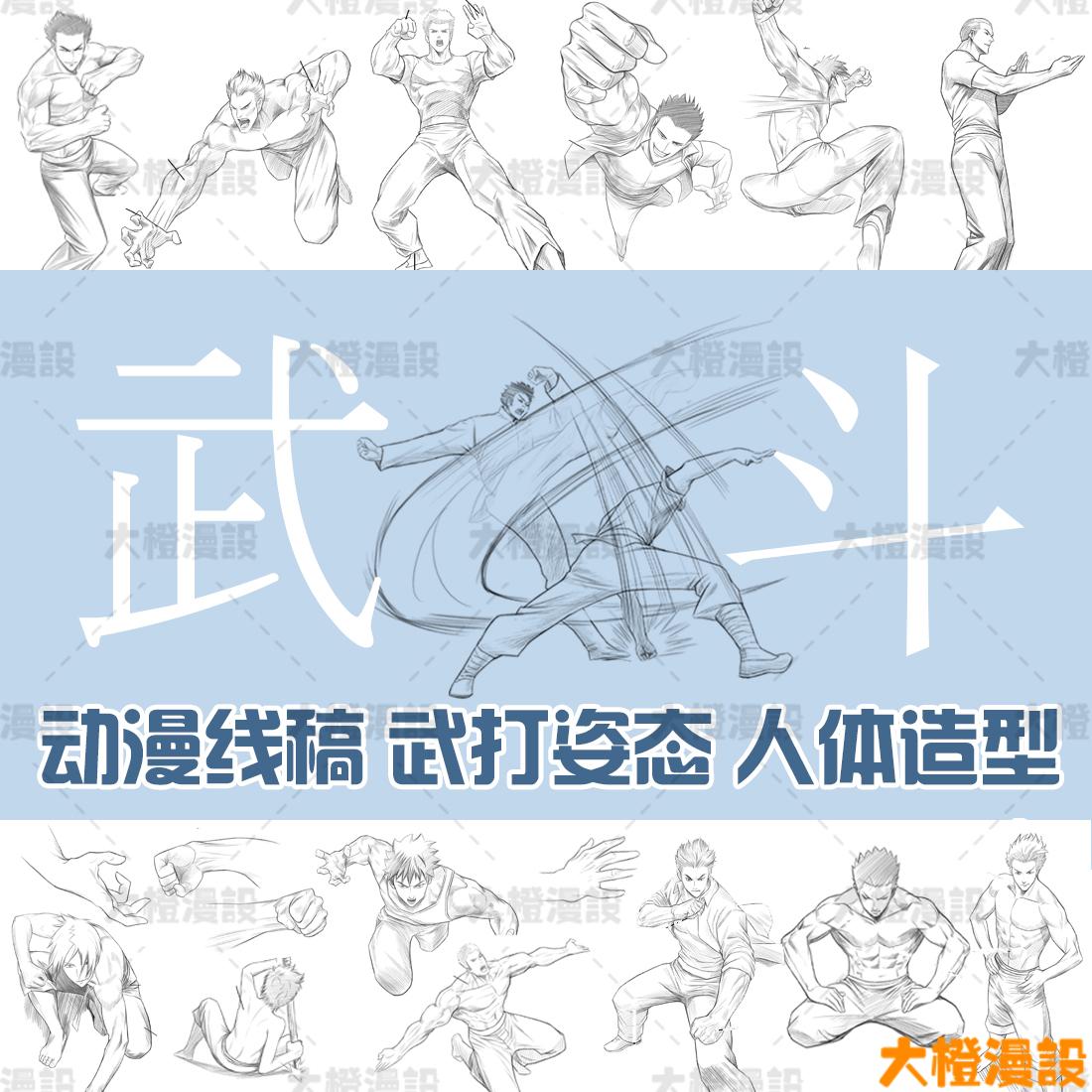 动漫线稿 人体动作 战斗 格斗 绘画姿态参考素材 CG速写临摹素材