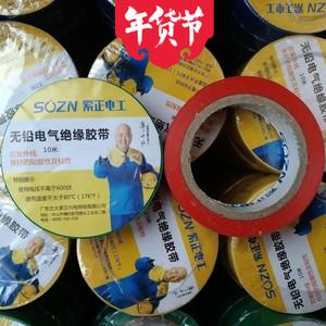 Băng keo điện màu đỏ vàng xanh xanh PVC cách điện chống cháy băng keo điện Băng keo điện 10 mét