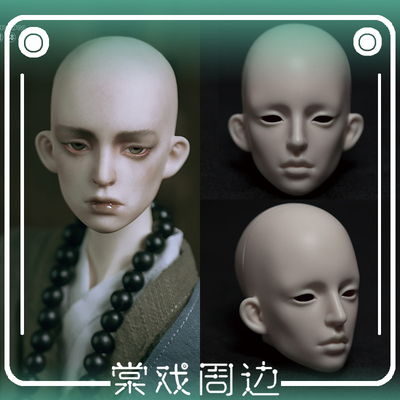 taobao agent 【Tang Opera BJD】Single head【Pineal gland】4 points special body male An Ming